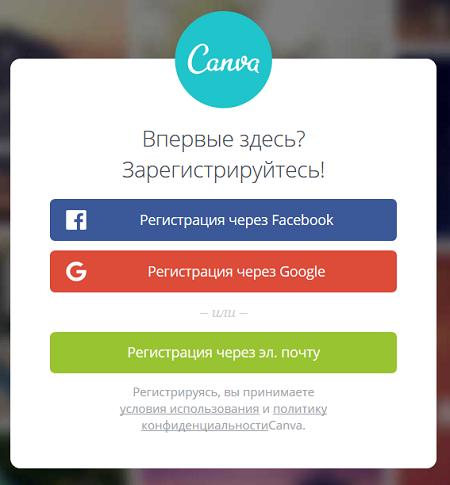 Выбираем способ создания аккаунта в Canva