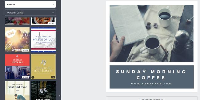 Рисунок 17 - Слева выбираем макет для фото в Инстаграм, справа редактируем его под себя