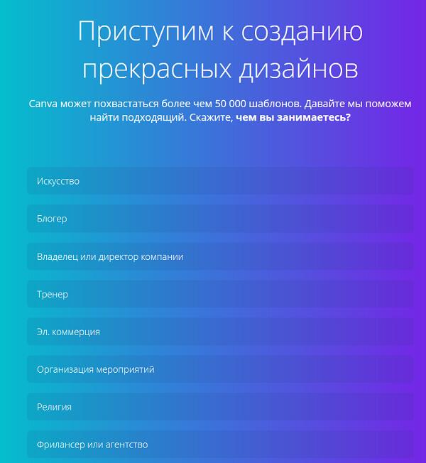 Рисунок 5 - Фрагмент страницы с готовыми дизайнерскими шаблонами Canva