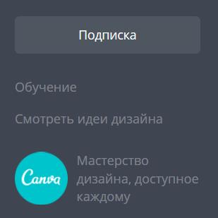 Рисунок 14 - Главное меню онлайн редактора изображений Canva