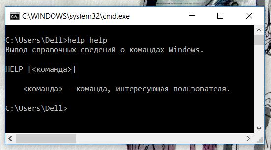Используем команду help в командной строке Windows для получения справки о параметрах других команд