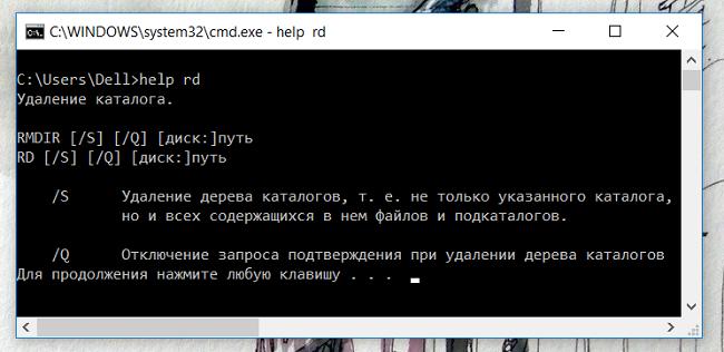 Справка команды help о команде rd в Windows