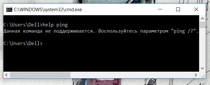 Команда help - это далеко не полный справочник команд Windows