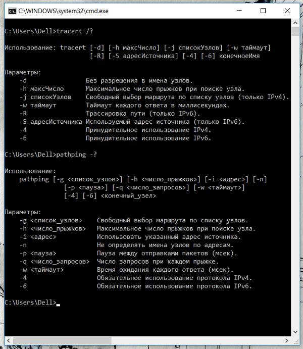 Получаем список параметров стандартных системных утилит командной строки Windows