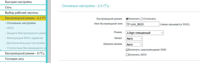 Настройки Wi-Fi в роутере TP-LInk