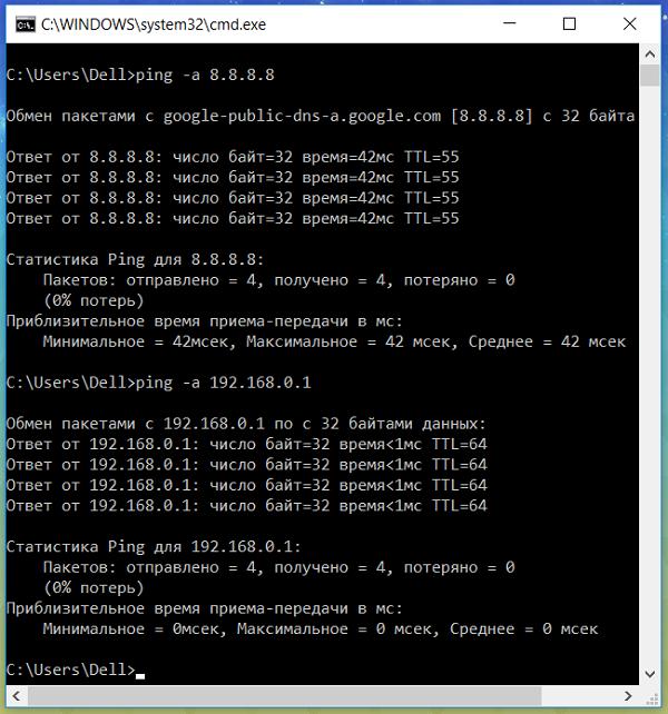 Определяем имя хоста при пинге IP-адреса