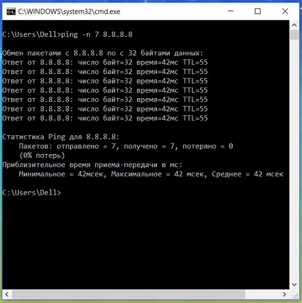 Пинг удаленного узла с заданным числом пакетов, параметр -n команды Ping