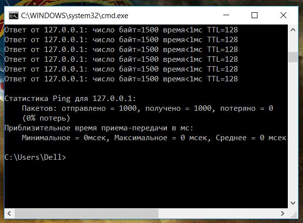Проверяем программные сетевые компоненты компьютера при помощи команды Ping