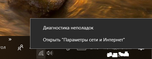 Параметры сети и Интернет в Windows