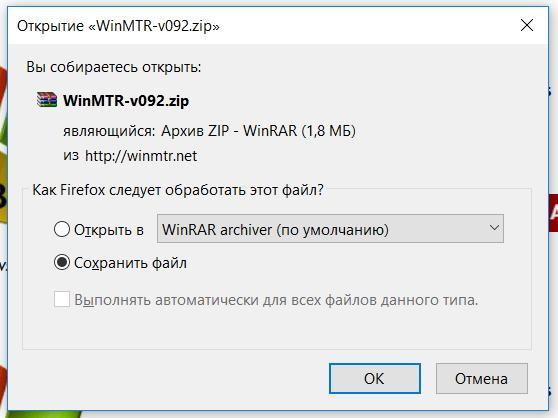 Скачиваем архив с WinMTR