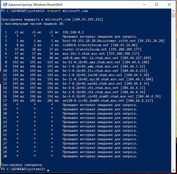 Трассировка до сервера Microsoft, который не отвечает на ICMP-запросы