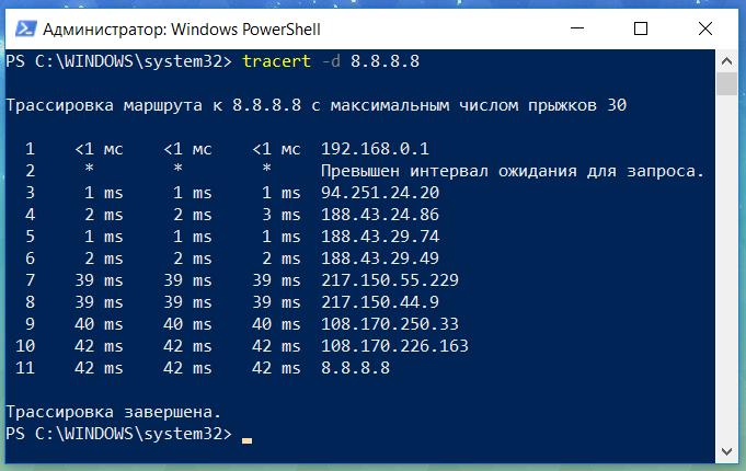 Как работает утилита tracert с параметром -d в Windows