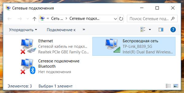 Окно сетевых интерфейсов и сетевых подключений в Windows 10