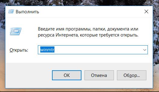 Запуск приложения WinMTR