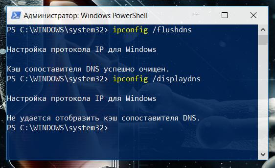Команда ipconfig /flushdns или как очистить кэш DNS в Windows