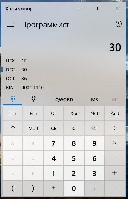 4.4.4 Проверяем результат перевода из двоичной системы в десятичную на калькуляторе