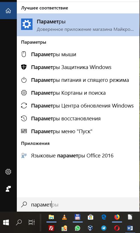 """4.10.1 В поиске Windows пишем """"Параметры"""""""