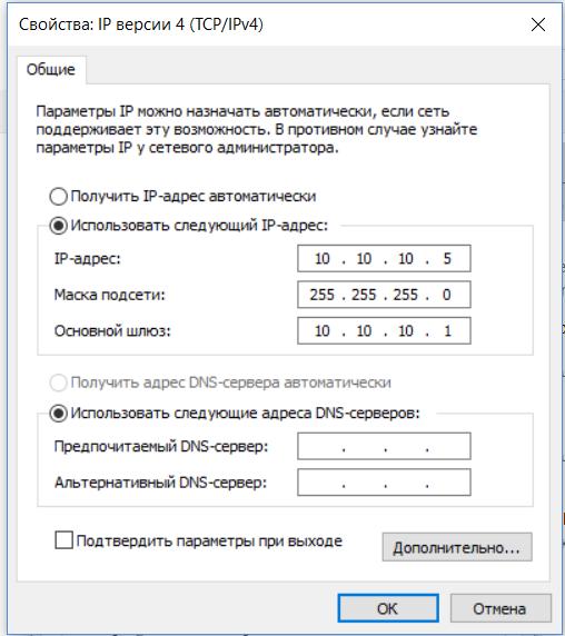 4.10.18 Настройка вторичного IP-адреса в Windows