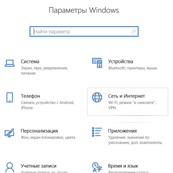 4.10.2 Параметры Windows 10