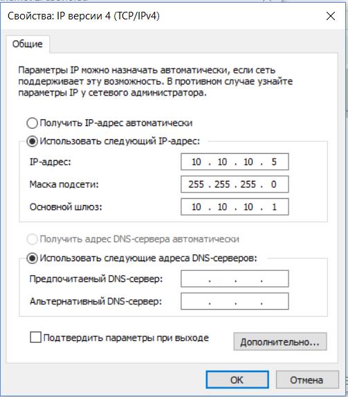 4.10.7 Настройки статического и динамического IP-адреса в Windows 10